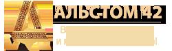 Альстом Кемерово
